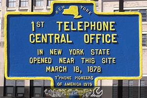 تاریخچه ی مرکز تلفن سانترال