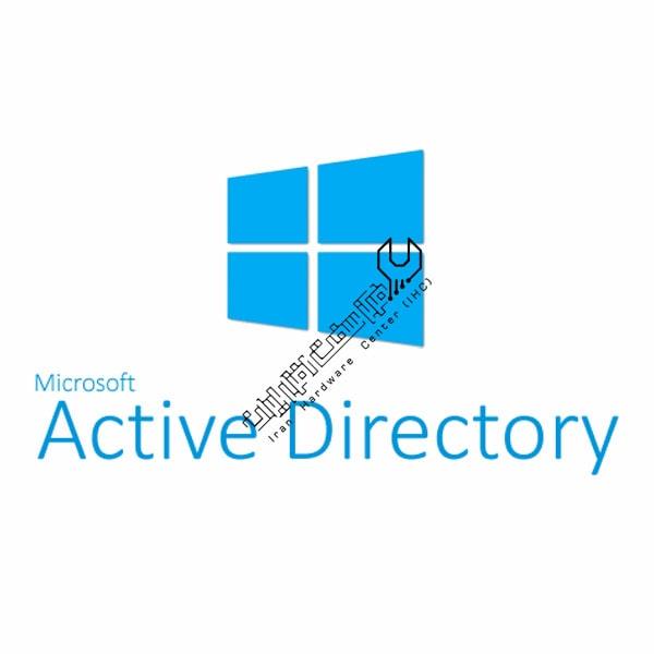 سرویس active directory